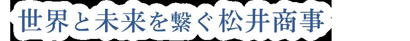 世界と未来を繋ぐ松井商事